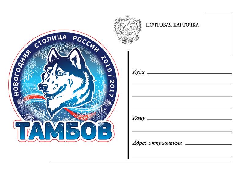 Почта России выпустит уникальную почтовую карточку с изображением тамбовского волка