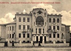 Дворянский Земельный и Крестьянский Поземельный банк