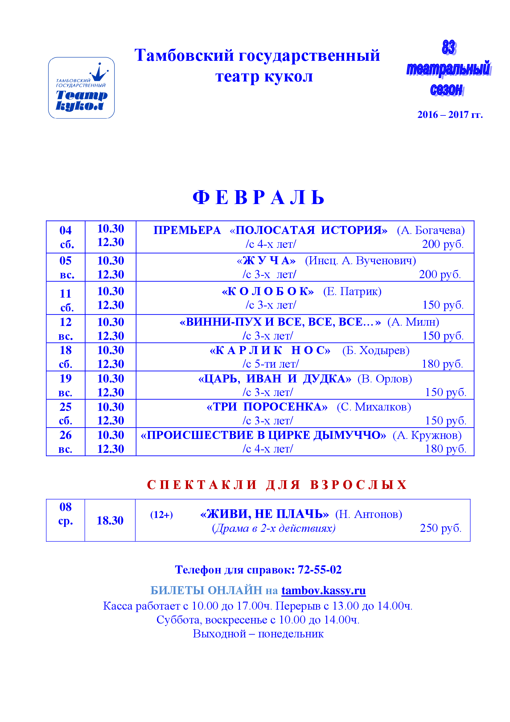 Афиша кукольный театр тамбов афиша премьера продажа билетов в спб