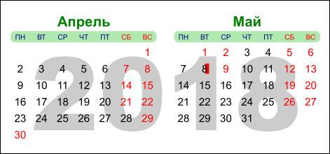 Праздники 30 апреля 2019 года изоражения