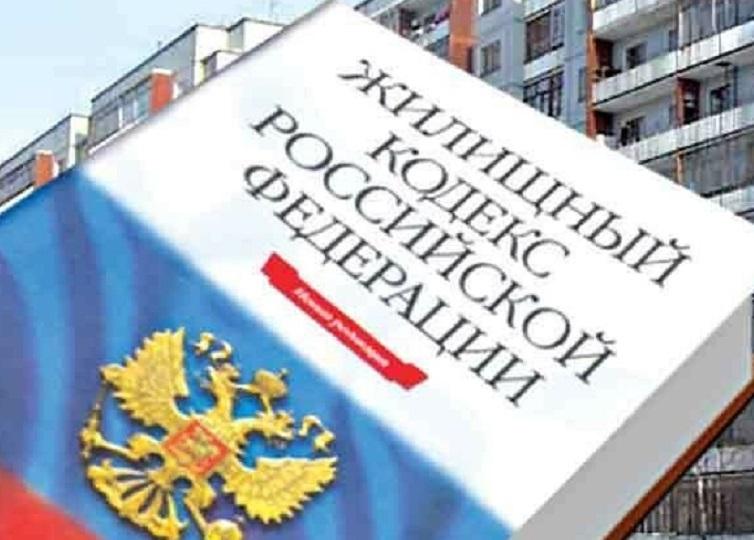жилищный кодекс рф пени