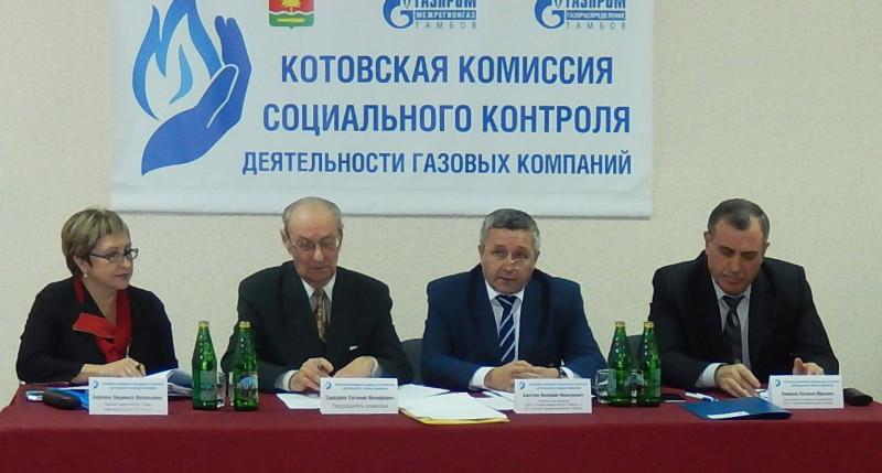 В Котовске внедрена система социального контроля деятельности газовых компаний