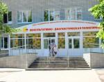 Консультативно-диагностическая поликлиника Тамбовской областной детской клинической больницы