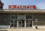 ОАО «Тамбовский завод «Ревтруд»